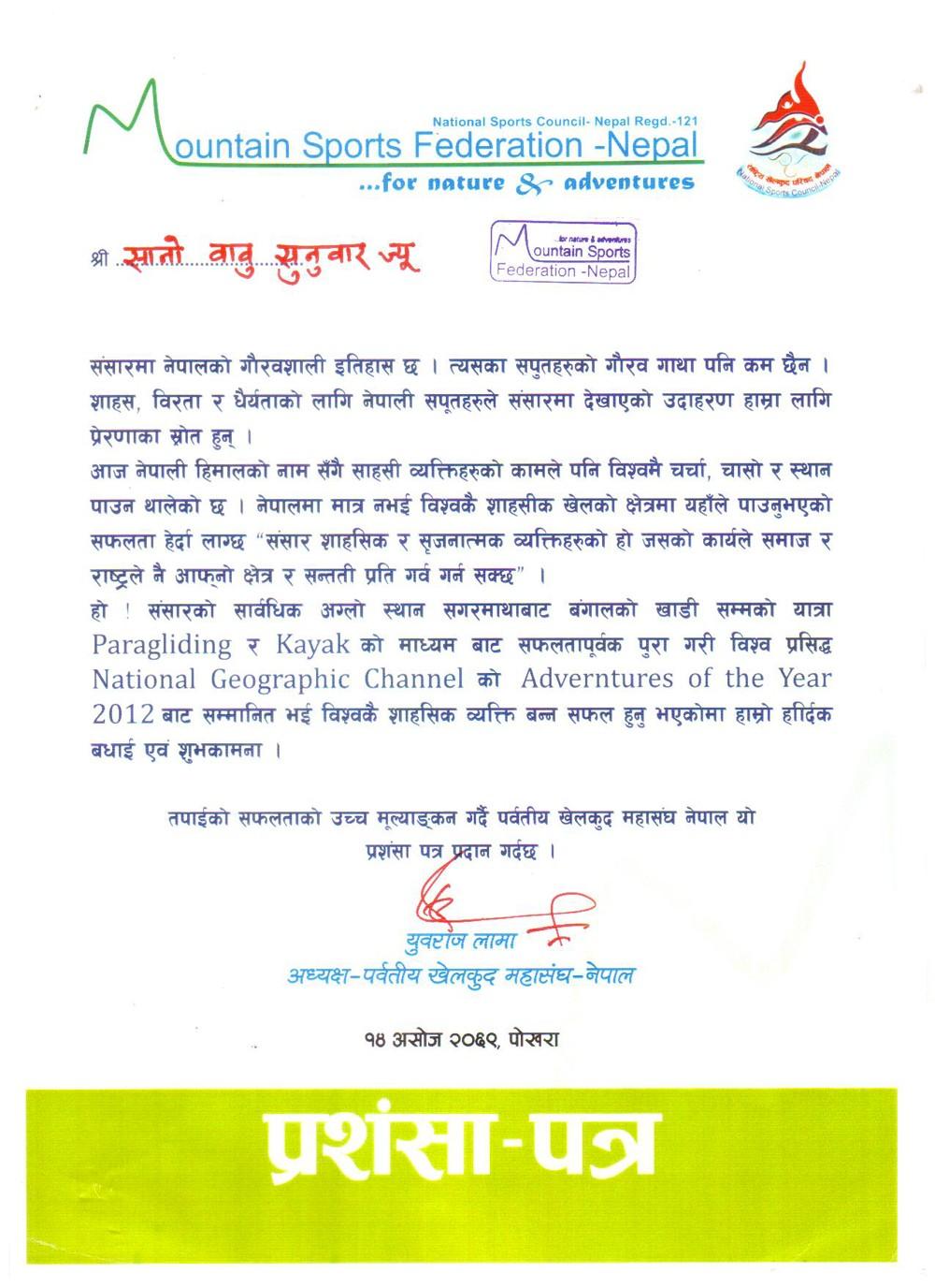 Mountain Sports Federation Nepal